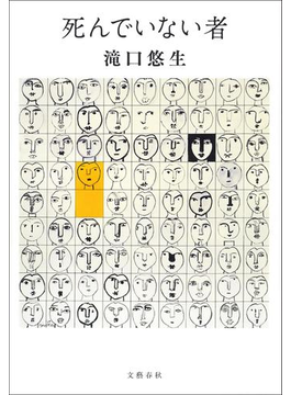 死んでいない者(文春e-book)