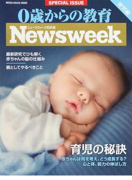 0歳からの教育 ニューズウィーク日本版 育児編(MH MOOK)