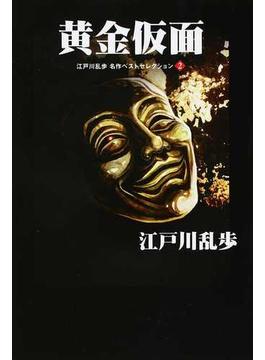 江戸川乱歩名作ベストセレクション 1−2 黄金仮面