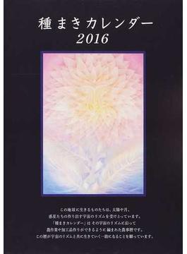種まきカレンダー 2016