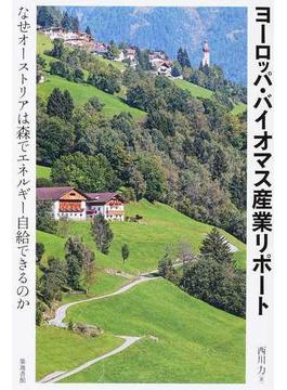 ヨーロッパ・バイオマス産業リポート なぜオーストリアは森でエネルギー自給できるのか
