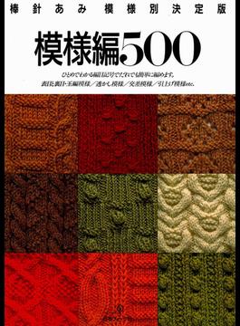 棒針編み模様別決定版 模様編500
