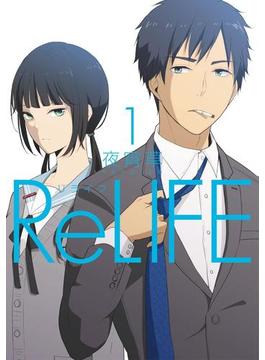 ReLIFE 1【フルカラー】