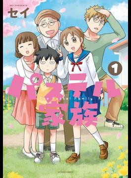 パステル家族 1【フルカラー】(comico BOOKS)