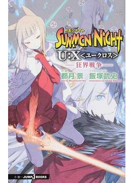 サモンナイトU:X〈ユークロス〉...