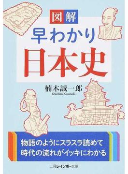 図解早わかり日本史(二見レインボー文庫)