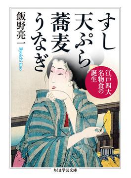 すし 天ぷら 蕎麦 うなぎ 江戸四大名物食の誕生(ちくま学芸文庫)