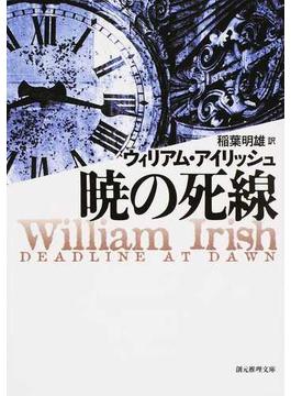 暁の死線 新版の通販/ウィリアム...