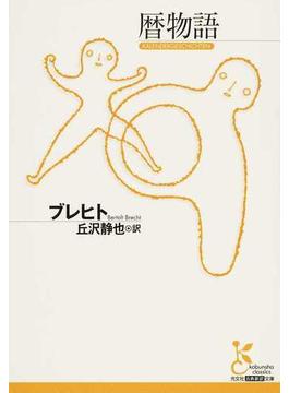 暦物語(光文社古典新訳文庫)