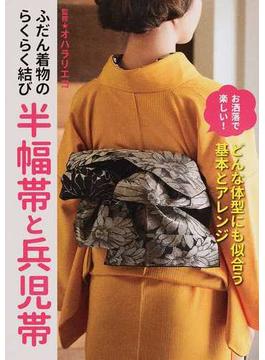 半幅帯と兵児帯 ふだん着物のらくらく結び お洒落で楽しい!どんな体型にも似合う基本とアレンジ