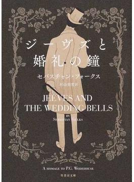 ジーヴズと婚礼の鐘(竹書房文庫)