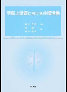 刑事上訴審における弁護活動