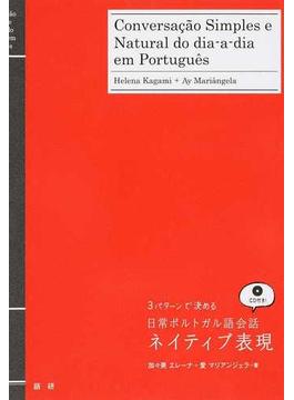 3パターンで決める日常ポルトガル語会話ネイティブ表現