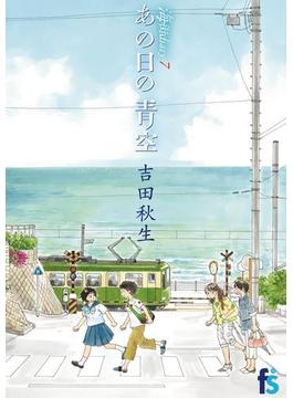 海街diary 7 あの日の青空(フラワーコミックス)