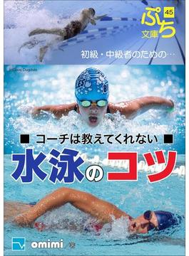 コーチは教えてくれない水泳のコツ(ぷち文庫)