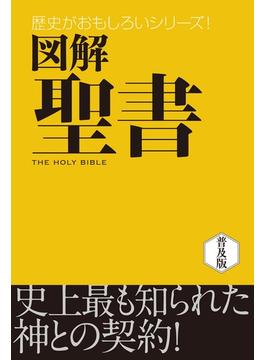 【期間限定価格】図解 聖書