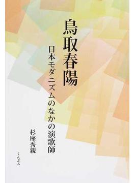鳥取春陽 日本モダニズムのなかの演歌師