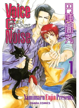 【1-5セット】Voice or Noise(Charaコミックス)