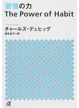 習慣の力 The Power of Habit(講談社+α文庫)