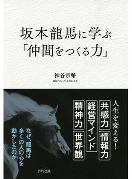 坂本龍馬に学ぶ「仲間をつくる力」(きずな出版)(きずな出版)