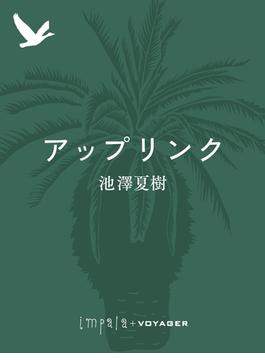 アップリンク(impala e-books)