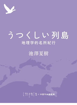 うつくしい列島(impala e-books)