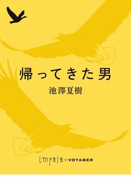 帰ってきた男(impala e-books)