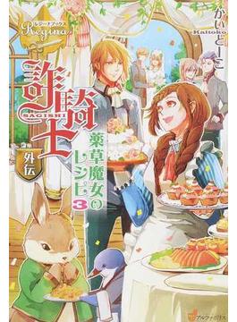 詐騎士 外伝3 薬草魔女のレシピ 3(レジーナブックス)