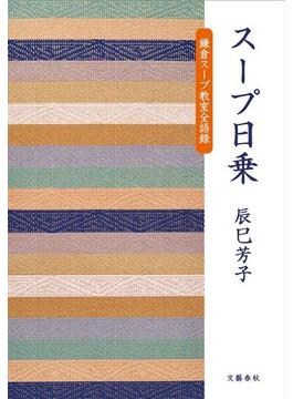 スープ日乗 鎌倉スープ教室全語録