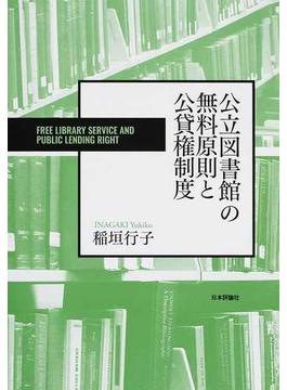 公立図書館の無料原則と公貸権制度