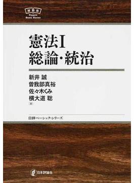 憲法 1 総論・統治