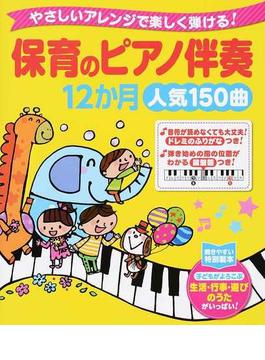 保育のピアノ伴奏12か月人気150曲 やさしいアレンジで楽しく弾ける!