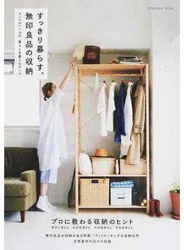 すっきり暮らす、無印良品の収納 センスがいい人の、暮らしを整えるルール