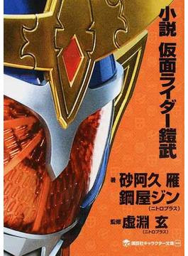 小説仮面ライダー鎧武(講談社キャラクター文庫)