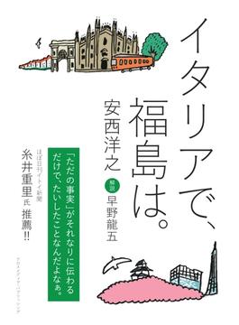【オンデマンドブック】イタリアで、福島は。