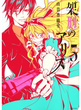 架刑のアリス 5 (ARIA)(KCxARIA)