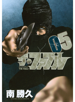 ザ・ファブル 5 (ヤングマガジン)(ヤンマガKC)