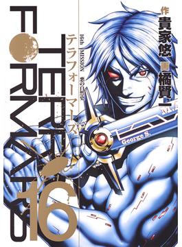 テラフォーマーズ 16 (ヤングジャンプコミックス)(ヤングジャンプコミックス)