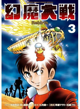 幻魔大戦Rebirth 3 (少年サンデーコミックススペシャル)(少年サンデーコミックススペシャル)