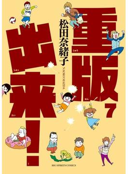 重版出来! 7 (ビッグコミックス)(ビッグコミックス)