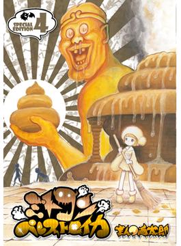 限定版 ミトコンペレストロイカ 4 (バンチコミックス)(バンチコミックス)