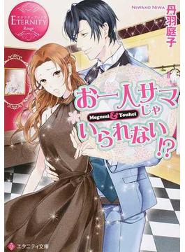 お一人サマじゃいられない!? Megumi & Youhei(エタニティ文庫)