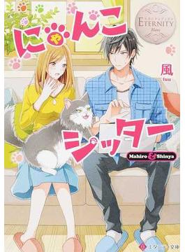 にゃんこシッター Mahiro & Shinya(エタニティ文庫)