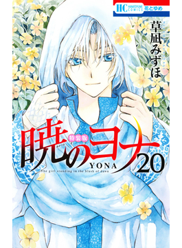 暁のヨナ 20 (花とゆめCOMICS)(花とゆめコミックス)