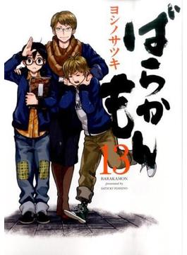 ばらかもん 13(ガンガンコミックスONLINE)