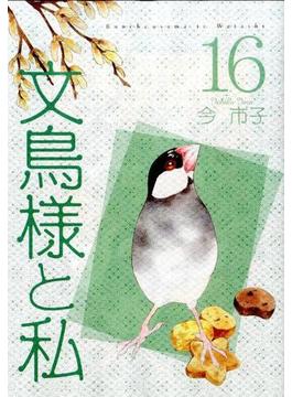 文鳥様と私 16 (エルジーエーコミックス)