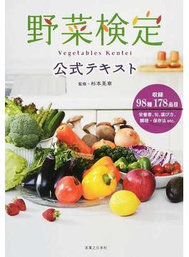 野菜検定公式テキスト 暮らしに役立つ野菜の図鑑