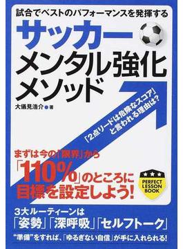 サッカーメンタル強化メソッド 試合でベストのパフォーマンスを発揮する(PERFECT LESSON BOOK)