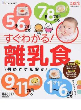 すぐわかる!離乳食 5・6 7・8 9〜11 1才〜1才6カ月ごろ(ベネッセ・ムック)