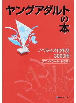 ヤングアダルトの本 ノベライズ化作品3000冊 アニメ・ゲーム・ドラマ